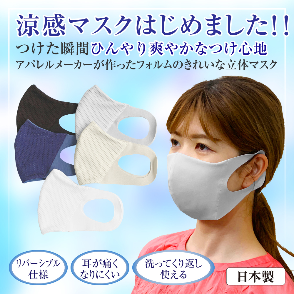 通販 ひんやり マスク
