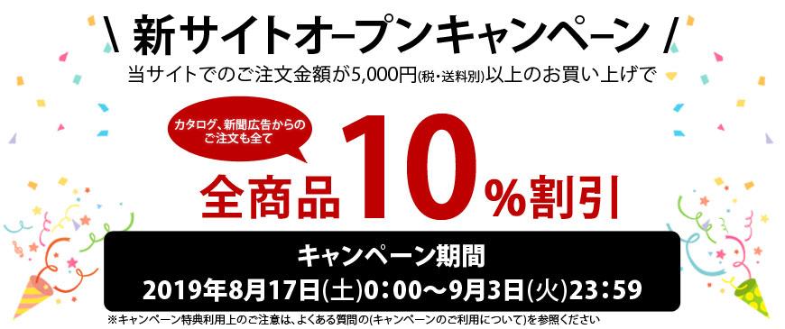 【10%割引!!】新サイトオープンキャンペーン