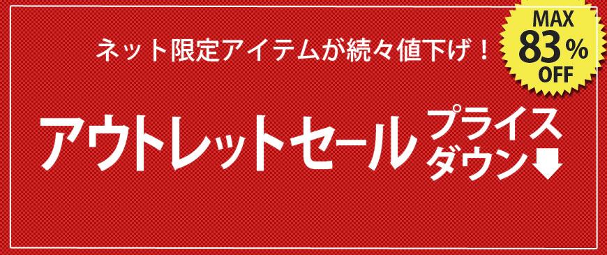 【ネット限定】アウトレットセール!!